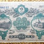 Rusia Odessa 25 rublos 1917 reverso