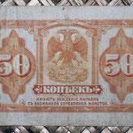 Rusia 50 kopecs 1920 Gob. Provisional Priamur (94x58mm) pk.S1244 anverso