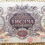 Ucrania 1000 karbovantsiv 1918 anverso
