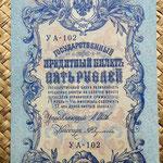 Rusia zar Nicolas II 5 rublos 1909 anverso