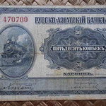 China 50 kopeks 1917 Russo Asiatic Bank (125x78mm) pk.S473a anverso