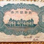 Corea ocup. japonesa 10 yen 1944 reverso