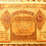 Azerbaijan 100 rublos 1919 anverso