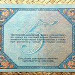 South Russia Rostov 5 rublos 1918 anverso