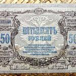 South Rusia Rostov 50 rublos 1919 reverso