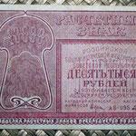 Rusia 10.000 rublos 1921 R.S.F.S.R. (124x88mm) pk.114 anverso