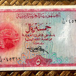 Yemen Arab Republic 5 rials 1969 (134x68mm) anverso