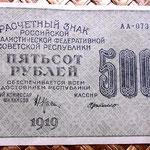 Rusia 500 rublos 1919 anverso