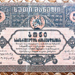 Georgia 5 rublos 1919 anverso