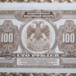 Rusia 100 rublos 1920 Gob. Provisional Priamur (156x88mm) pk.S1249 reverso