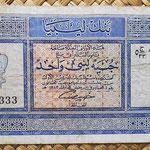 Libia 1 libra 1963 (155x67mm) pk.30 anverso