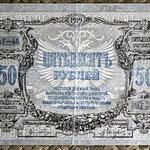 South Russia Rostov 50 rublos 1919 -Gral. Denikin (136x88mm) pk.S416 anverso