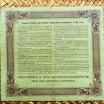 Rusia Kamchatka 50 rublos 1914 reverso