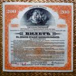 Rusia Siberia Bono naranja 200 rublos 1919 Almirante Kolchak anverso