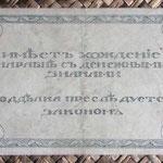 Rusia East Siberia -Chita 500 rublos 1920 (148x84mm) pk.S1188 reverso