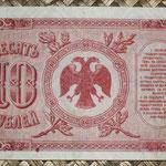 Rusia 10 rublos 1920 Gob. Provisional Priamur (140x86mm) pk.S1247 reverso