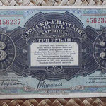 China 3 rublos 1917 Russo Asiatic Bank (150x82mm) pk.S475a anverso