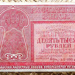 Rusia RSFSR Serie Babilónica 10000 rublos 1921 anverso