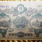 Rusia Odessa 25 rublos 1917 (144x94) reverso