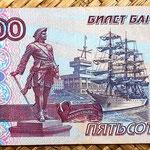 Rusia Federación Rusa 500 rublos 1997 anverso