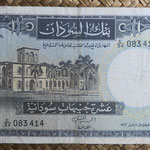 Sudan 10 pounds 1966 (150x85mm) pk.10b anverso