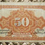 Rusia 50 kopecs 1920 Gob. Provisional Priamur (94x58mm) pk.S1244 reverso
