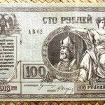 South Rusia Rostov 100 rublos 1918 anverso