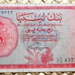 Libia 0,25 libras 1963 anverso
