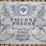 South Russia Rostov 1.000 rublos 1919 -Gral. Denikin (198x110mm) pk.S418c anverso
