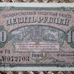 Rusia 10 rublos 1920 Gob. Provisional Priamur (140x86mm) pk.S1247 anverso