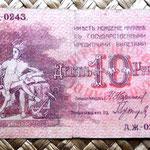 Rusia Baku 10 rublos 1918 anverso (98x64mm)