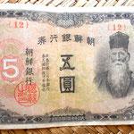 Corea ocup. japonesa 5 yen 1945 anverso