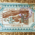 Rusia Kazan 5 rublos 1918 resello Центральные Рабочие Кооперативные( Central Workers Cooperative) anverso