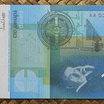 Yugoslavia 100 dinares 2000 pk.156 reverso