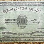 Azerbaijan 50000 rublos 1921 reverso