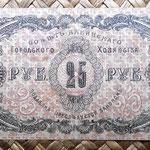 Rusia Baku 25 rublos 1918 reverso (110x68mm)