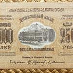 Transcaucasia 25000 rublos 1923 anverso
