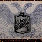 Northwest Russia 1000 rublos General Yudenich 1919 reverso