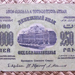 Transcaucasia 250000 rublos 1923 anverso