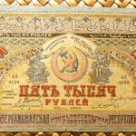 Azerbaijan 5000 rublos 1921 anverso