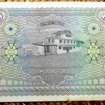 Islas Maldivas 10 rupias 1947-60 reverso