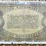 Ucrania -Zhitomyr 1 karvobanet 1918 reverso