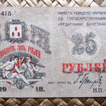 Rusia Baku 25 rublos 1918 anverso (110x68mm)