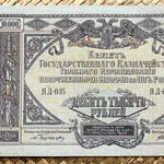 South Rusia ejército blanco General Wrangel 10000 rublos 1919 anverso