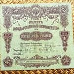 Rusia Kamchatka 50 rublos 1914 anverso