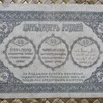 Transcaucasia 50 rublos 1918 (136x90mm) pk.S605 reverso