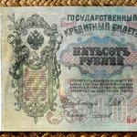 Rusia 500 rublos 1912 (274x127mm) pk. 14b(7) anverso