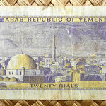 Yemen Arab Republic 20 rials 1971 (145x65mm) reverso