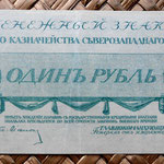 Northwest Russia 1 rublo General Yudenich 1919 (120x52mm) anverso