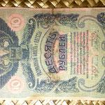 Rusia Odessa 10 rublos 1917 (144x84) anverso
